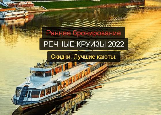 Раннее бронирование - Речные круизы 2022 года